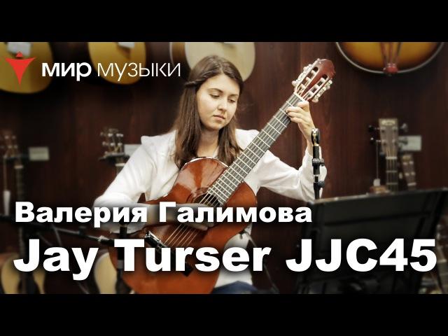 «Зеленые рукава» и «Канцона» в исполнении Валерии Галимовой (Jay Turser JJC45)