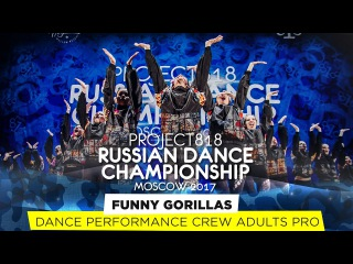 FUNNY GORILLAS ★ PERFORMANCE ★ RDC17 ★ Project818 Russian Dance Championship ★ Moscow 2017