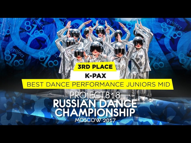 K-PAX ★ 3RD PLACE PERFORMANCE JUNIORS MID ★ RDC17 ★ Project818 Russian Dance Championship