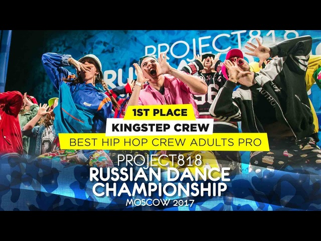 KINGSTEP CREW ★ 1ST PLACE HIP HOP ADULTS PRO ★ RDC17 ★ Project818 Russian Dance Championship