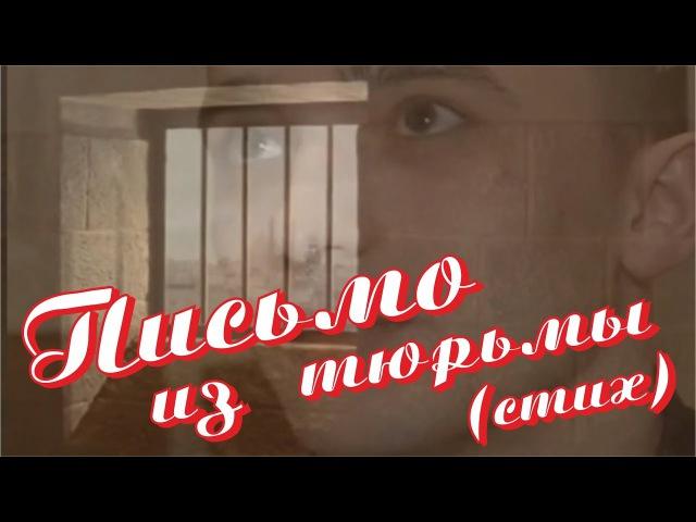 «Письмо из тюрьмы» - стих до слёз в поддержку Сергея Семёнова