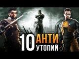 10 лучших АНТИУТОПИЙ