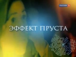 Игры разума с Татьяной Черниговской. Фильм 4-й