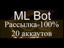 Обзор MLBot skype , Рассыльщик скайп, 100%, Программа для скайпа