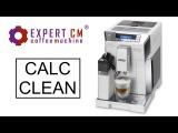 Чистка от накипи кофемашины Delonghi Eletta Cappuccino ECAM 44.660