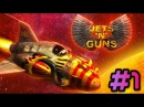 Jets 'N' Guns Gold 1 Убойный геймплей и первый босс