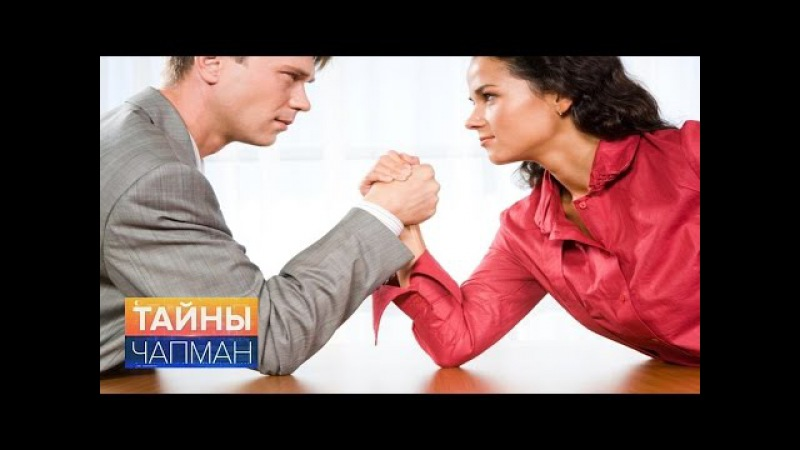 Тайны Чапман. Война мужчин и женщин (18.04.2017) HD