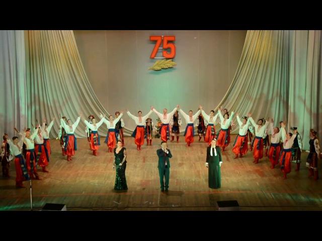 ФИНАЛ Концерта к 75-летию Л. М. Видальца - 2017 - песня ДЕНЬ НАРОДЖЕННЯ