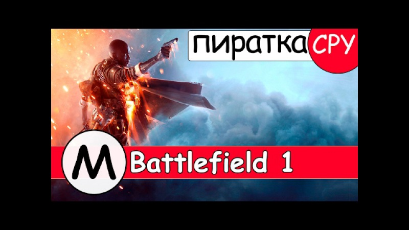 Где скачать Battlefield 1 (ПИРАТКУ) (2018) | РАБОЧИЙ МУЛЬТИПЛЕЕР