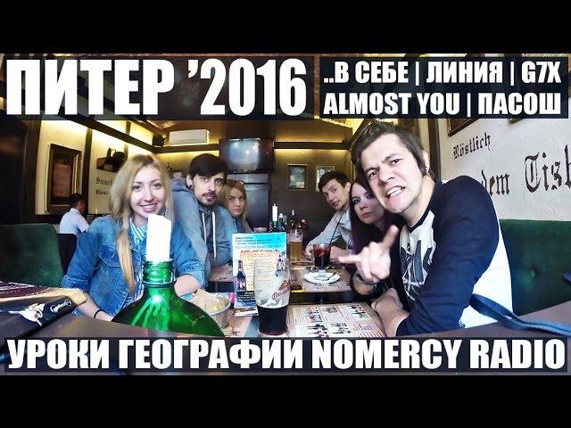 ПИТЕР - ..В СЕБЕ | ЛИНИЯ | ALMOST YOU | ПАСОШ | УРОКИ ГЕОГРАФИИ NOMERCY RADIO | | Санкт-Петербург