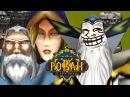 5 КОРЕЙСКИЙ ДЕФЕНС АНТОНИДАСА [Даларанское столкновение] - Warcraft 3 Рован и его Поход прохождение