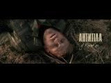 Антитла - У книжках Official video