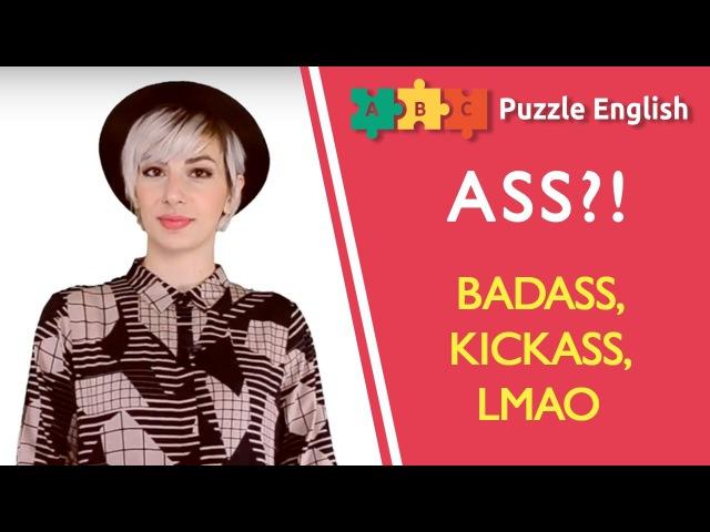 Словообразование с Ass: Badass, Kickass, LMAO