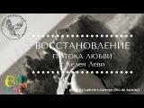 7 июля / Биоданза с Хелен Леви / Восстановление потока любви