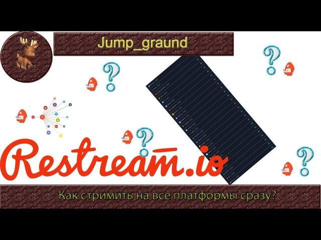 Как с помощью Restream транслировать на VK, Twitch, OK, GoodGame, Periscope, Youtube