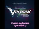 Вольтрон (Voltron). Топ-7 пикап-фраз от Лэнса