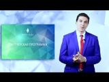 Студийная презентация E T H T R A D E на русском языке для России