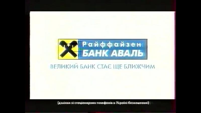 Рекламный блок и анонс (Перший національний [Украина], май 2008) Райффайзен Банк Аваль, Sensei