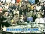 Поле чудес 1 канал Останкино, 01.01.1993 Новогодний выпуск фрагмент