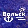 Город Вольск