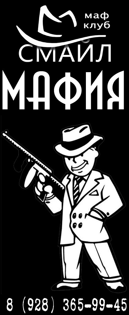 "Афиша Пятигорск ""Мафия"" в антикафе ""Смайл"""