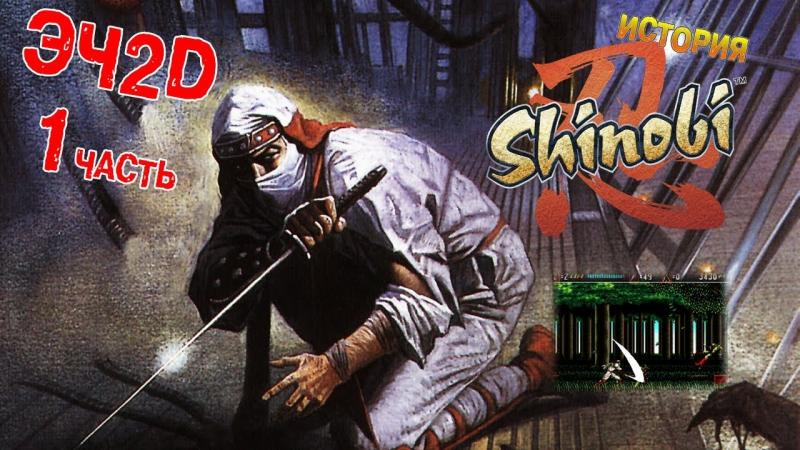 Это Чудесное 2D СПЕЦВЫПУСК (История серии игр Shinobi) 1часть