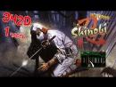 Это Чудесное 2D СПЕЦВЫПУСК История серии игр Shinobi 1часть