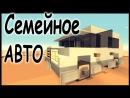Машина для семьи в майнкрафт - Как сделать? - Minecraft