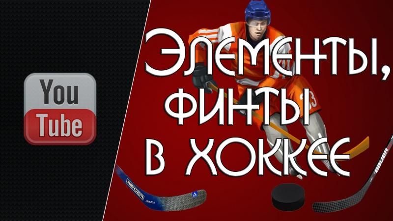 Элементы и финты в хоккее World Hockey