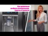 Как правильно выбрать холодильник. Советы и тонкости