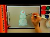 Рисуем Снеговика красками. Уроки рисования для детей - Как нарисовать Снеговика