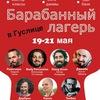 Барабанный лагерь в Гуслице/ 19-21 мая