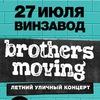 27/07 Brothers Moving (Дания) на Винзаводе