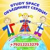 *STUDY SPACE: Английский и Финский, Сортавала