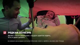 В Москве собирают деньги для трёхлетней Саши, страдающей от синдрома Эдвардса