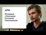 Интервью с блогером Русланом Соколовским