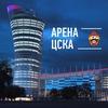 Арена ЦСКА