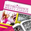 Танцы Смоленск/Школа студия танцев METRO DANCE