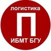 Программа «Логистика» ИБМТ БГУ