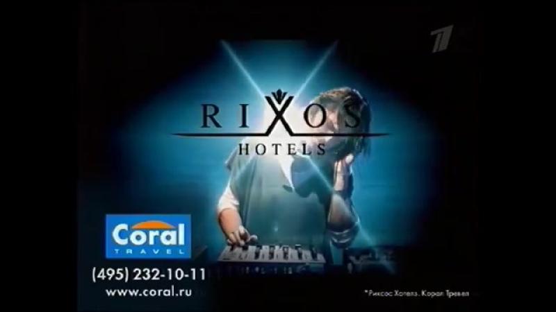 Рекламный блок (Первый канал, 23.05.2011) OB, Имодиум, Даниссимо, Карусель