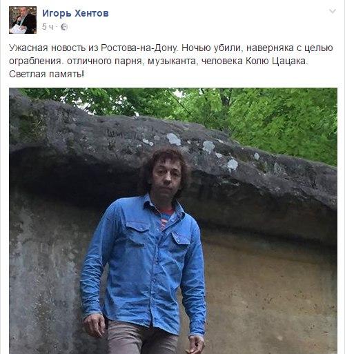 Николай Цацак. Скрин из социальных сетей https://www.facebook.com/profile.php?id=100001829557177&fref=ts