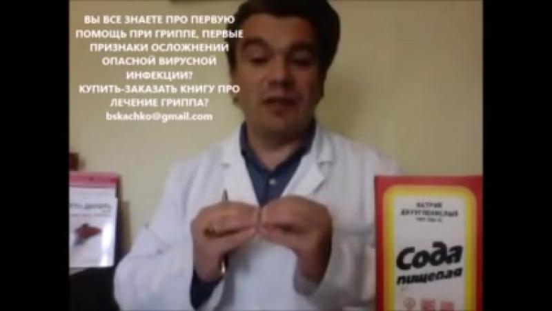 лечение содой простатита, подагры, диабета, рака, от кашля, от паразитов и глист