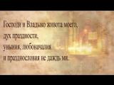 Ангел Хранитель молитва Ефрема Сирина