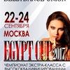 EGYPT CUP КУБОК ПО ВОСТОЧНОМУ ТАНЦУ 2017
