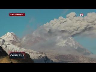 Вулкан Шивелуч выбросил четвертый столб пепла