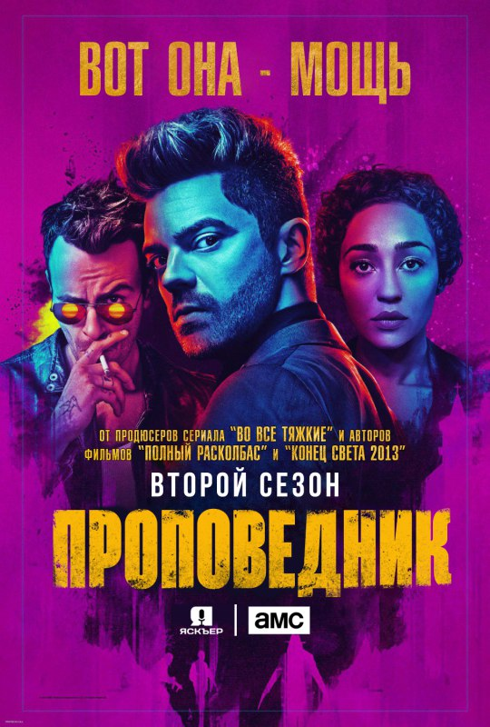 Проповедник 3 сезон 10 серия Sunshine Studio