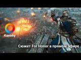 [20:00] Сюжет For Honor в прямом эфире