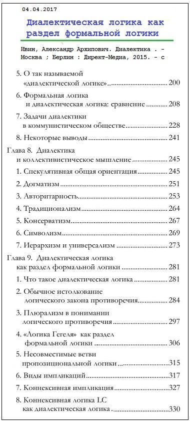 коннексивная логика А.А. Ивина