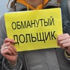 Обманутые дольщики и пайщики России