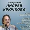 Вечер песен Андрея Крючкова в Гиперионе 01.08.17